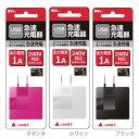AC充電器 USBタイプ AC7U261・AC7U262・AC7U263 ブラック・ホワイト・マゼンタ(D)