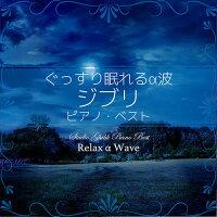 CDぐっすり眠れるα波 / ジブリ - ピアノベストRelax α Wave
