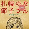札幌の女 節子さん2014/CDシングル(12cm)/BRFR-0005