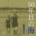 50年目の海/CDシングル(12cm)/PDR-0003