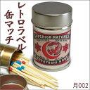 神戸ナカムラマッチ レトロラベル缶マッチ 月002 約