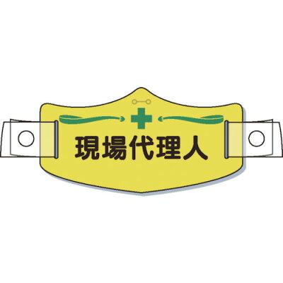つくし e帽章現場代理人 ヘルメット用樹脂バンド付 1枚 品番:WE-8H