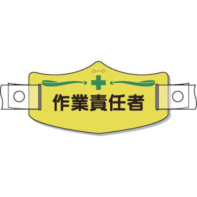 つくし e帽章作業責任者 ヘルメット用樹脂バンド付 1枚 品番:WE-12H