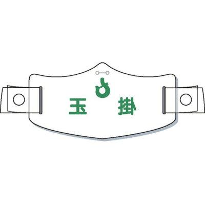 つくし e帽章玉掛 ヘルメット用樹脂バンド付 1枚 品番:WE-17H