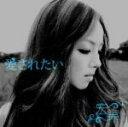 愛されたい/CDシングル(12cm)/SUGA-0003