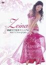 ZEINA 1曲振付け完全マニュアル MAKI