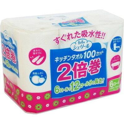 ハロー シェリール キッチンタオル 2倍巻(2枚重ね 100カット*6ロール)