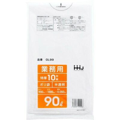 大型ポリ袋 業務用 半透明 90L 特厚型 0.05mm 重量物対応 GL-99(10枚入)