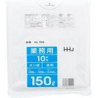 150リットルサイズ透明ポリ袋 10枚×10冊(100枚) GL158