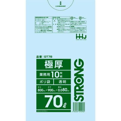 ポリ袋 ゴミ袋 70L 極厚 透明 0.080mm厚 GT78(10枚入)