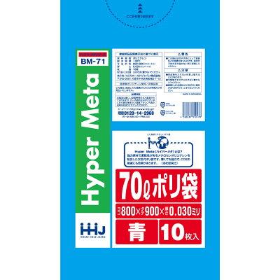 70リットルサイズ青色ポリ袋      bm71