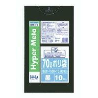 70リットルサイズ黒色ポリ袋 10枚×50冊(500枚) BM72
