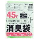 消臭袋 サニタリー用 グリーン45L AS45(10枚入)
