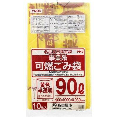 ゴミ袋 名古屋市指定袋(事業系 可燃) 黄色 半透明 90L YN96(10枚入)