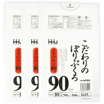 ゴミ袋 0.025ミリ厚 90L 透明 薄くてもよく伸びるメタロセン高配合タイプ MT93(10枚*3コ入)