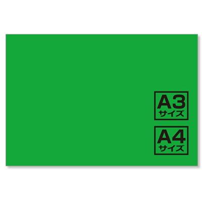 石山 マグフレンズ 粘着 A3 NWSA3G グリーン
