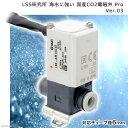 海水に強い 国産CO2電磁弁 Pro Ver.03