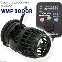 フォルス ウェーブメーカー DCポンプ WMP8000R