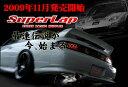 5ZIGEN SUPER LAP TOYOTA スターレット E-EP82 H1/12~H7/12 _SLT-1007
