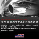 5ZIGEN マフラーカッター MC10-21211-001 トヨタ サイ