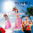 そして笑顔で ハーラウ ラウラーナニ テーマソング/CDシングル(12cm)/DT-006C