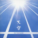 ON YOUR MARK/CD/DT-7