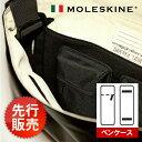 モレスキン(モールスキン)/MOLESKINE/多目的収納ケース ペンケース