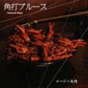 角打ブルース/CD/MARUYOSHI-2