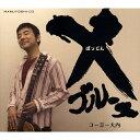 Xブルース/CD/MARUYOSHI-03