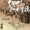 与那国島の子守唄と童謡/CD/MARUYOSHI-06