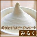 らいらっく 濃厚ミルクジェラート(みるくの香り)