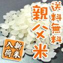 画流 (親父米)コシヒカリ 5kg×2袋
