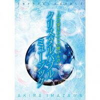 「クリスタルバブルミュージック」~12の誕生石からの贈りもの~/CD/WACE-16001