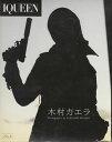 "IQUEEN Vol.6 木村カエラ ""SPY AGENCY""/Blu-ray Disc/XNLP-10006"