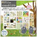 (レオ・レオニ)名作絵本 おりがみ(おはなしおりがみ)MES01001-500