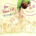 for peace EP/CD/IYB-003