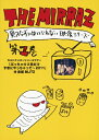 The Mirrazの見入らずにはいられない映像シリーズ 第一巻 ラストナンバーリリースツアー「ぶっちゃけ2日だけすきにやっちゃって~2011」@赤坂BLITZ~/DVD/KINOI-3001