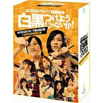 AKB48グループ臨時総会 ~白黒つけようじゃないか!~(AKB48グループ総出演公演+SKE48単独公演)/Blu-ray Disc/AKB-D2198