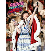 AKB48 45thシングル 選抜総選挙~僕たちは誰について行けばいい?~/DVD/AKB-D2332