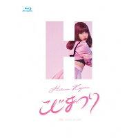 こじまつり~小嶋陽菜感謝祭~/Blu-ray Disc/AKB-D2351