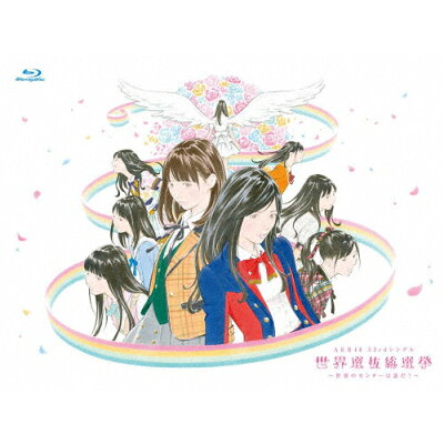 AKB48 53rdシングル 世界選抜総選挙 ~世界のセンターは誰だ?~/Blu-ray Disc/AKB-D2390