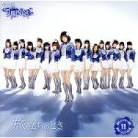 旅立ちのとき 一般販売Ver. CD+DVD チームサプライズ/AKB48