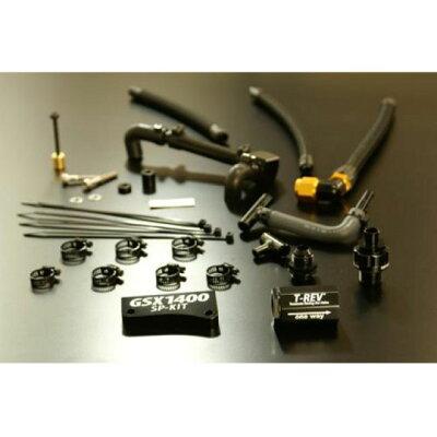 減圧バルブ類 GSX1400 T-REV 寺本自動車商会 T-REV αシステム SPフルキット GSX1400 カラー:ゴールド