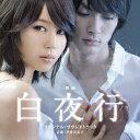 映画「白夜行」オリジナル・サウンドトラック/CD/SOST-1001