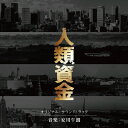 「人類資金」オリジナル・サウンドトラック/CD/SOST-1007