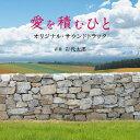 愛を積むひと オリジナル・サウンドトラック/CD/SOST-1012
