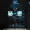 「秘密 THE TOP SECRET」オリジナルサウンドトラック/CD/SOST-1017