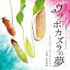 東海テレビ オトナの土ドラ ウツボカズラの夢 オリジナル・サウンドトラック/CD/SOST-1025