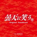 「曇天に笑う」オリジナル・サウンドトラック/CD/SOST-1027
