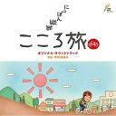 NHK-BS「にっぽん縦断こころ旅」オリジナル・サウンドトラック/CD/SOST-3002
